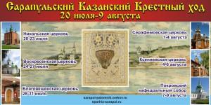 Сарапульский Казанский крестный ход 2016 02