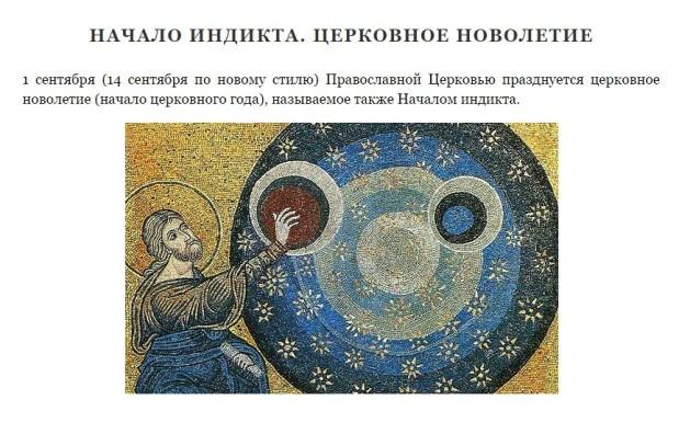 1 сентября 7526 года от сотворения мира! Начало индикта — церковное новолетие!