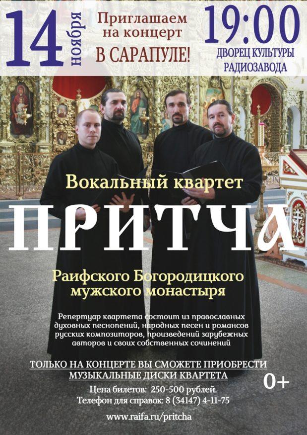 Концертная программа вокального квартета «Притча» в Сарапуле