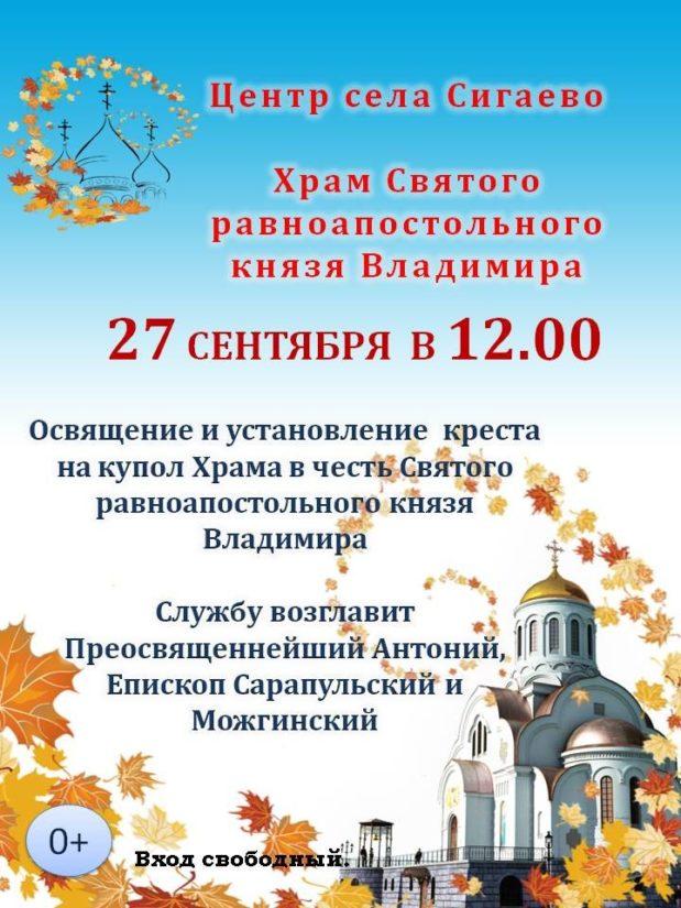 27 (14) сентября- Воздвижение Честного и Животворящего Креста Господня