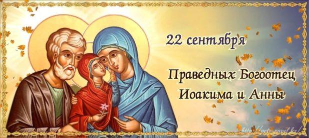 22 октября — день памяти Праведных Богоотец Иоакима и Анны