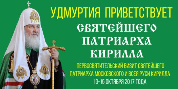 Впервые из Сарапула будет организованы прямая телевизионная и интернет трансляция первого визита Патриарха Московского и всея Руси Кирилла