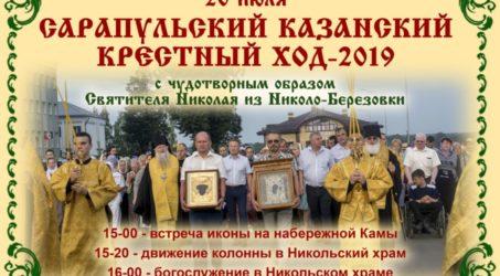 Утверждена Программа Сарапульского Казанского крестного хода.