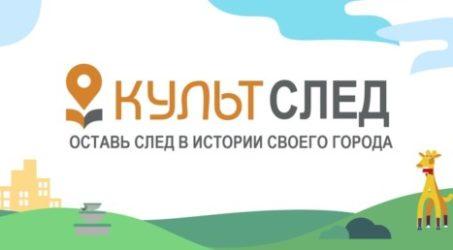 Православные достопримечательности в Конкурсе идей «Культурный след»